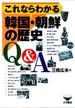 これならわかる韓国・朝鮮の歴史Q&A(児童書)
