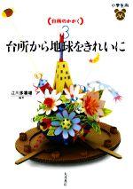 台所のかがく-台所から地球をきれいに(3)(児童書)