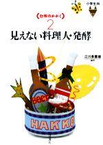 台所のかがく-見えない料理人・発酵(2)(児童書)