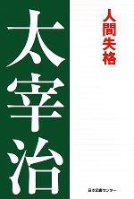 人間失格(太宰治文学館1)(単行本)