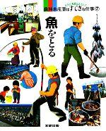 魚をとる(日本の資源を生かして 農林水産業はすてきな仕事7)(児童書)
