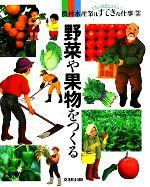 野菜や果物をつくる(日本の資源を生かして 農林水産業はすてきな仕事2)(児童書)