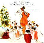 くまのアーネストおじさん セレスティーヌのクリスマス(児童書)
