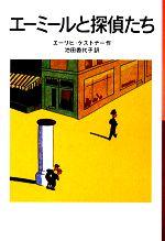 エーミールと探偵たち(岩波少年文庫018)(児童書)