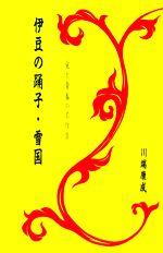 伊豆の踊子・雪国愛と青春の名作集