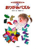 かんたんおりがみ-おりがみパズル(かんたんおりがみ)(5)(児童書)