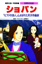 ショパン 「ピアノの詩人」とよばれた天才作曲家(学習漫画 世界の伝記37)(児童書)