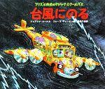 台風にのるフリズル先生のマジック・スクールバス