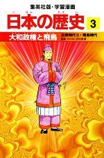 日本の歴史 古墳時代2・飛鳥時代-大和政権と飛鳥(集英社版・学習漫画)(3)(児童書)