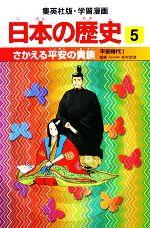 日本の歴史 平安時代1-さかえる平安の貴族(集英社版・学習漫画)(5)(児童書)