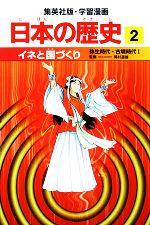 日本の歴史 弥生時代・古墳時代1-イネと国づくり(集英社版・学習漫画)(2)(児童書)
