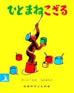 ひとまねこざる(岩波の子どもの本)(児童書)