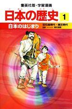 日本の歴史 旧石器時代・縄文時代-日本のはじまり(集英社版・学習漫画)(1)(児童書)