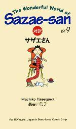 対訳サザエさん(Vol.9)講談社バイリンガルC