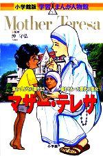マザー・テレサ 貧しい人びとに限りなき愛をそそいだ現代の聖女(小学館版 学習まんが人物館)(児童書)