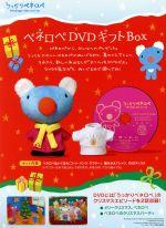うっかりペネロペ DVDギフトBOX(完全数量限定生産)((ペネロペぬいぐるみ(コート・パンツ・マフラー)、着せかえTシャツ付))(通常)(DVD)