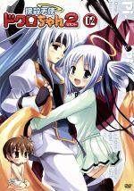 撲殺天使ドクロちゃん2 第2巻(初回限定版)(通常)(DVD)