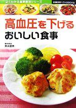 高血圧を下げるおいしい食事(主婦の友ベストBOOKSよくわかる食事療法シリーズ)(単行本)