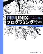 例解UNIXプログラミング教室 システムコールを使いこなすための12講(単行本)