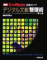 最新EndNote活用ガイド デジタル文献整理術(単行本)