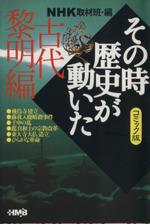 NHKその時歴史が動いたコミック版 古代黎明編(文庫版)ホーム社漫画文庫