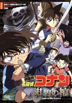 劇場版 名探偵コナン 紺碧の棺(通常)(DVD)