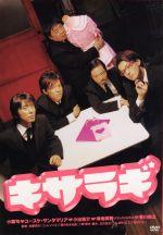 キサラギ スタンダード・エディション(通常)(DVD)