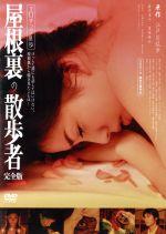 エロチック乱歩 屋根裏の散歩者 完全版(通常)(DVD)