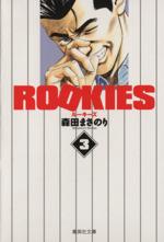 ROOKIES(文庫版)(3)(集英社C文庫)(大人コミック)