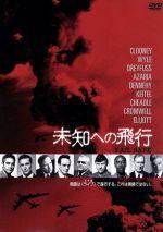 FAIL SAFE 未知への飛行(通常)(DVD)
