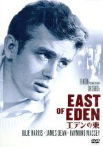 エデンの東(通常)(DVD)