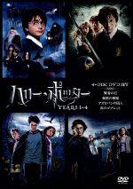 ハリー・ポッター 第1章~第4章 お買い得パック(通常)(DVD)