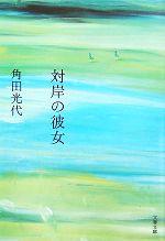 対岸の彼女(文春文庫)(文庫)