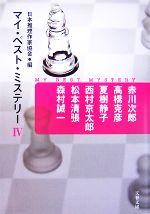 マイ・ベスト・ミステリー(文春文庫)(4)(文庫)