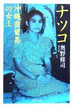 ナツコ 沖縄密貿易の女王(文春文庫)(文庫)