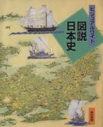 ビジュアルワイド 図説日本史 改訂3版(単行本)