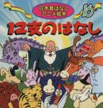 12支のはなし(日本昔ばなしアニメ絵本)(児童書)