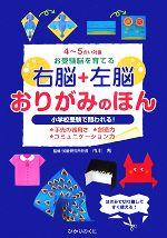 右脳+左脳おりがみのほん 4~5さい対象お受験脳を育てる(児童書)