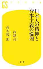 日本人の精神と資本主義の倫理(幻冬舎新書)(新書)