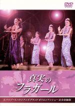 真実のフラガール(通常)(DVD)