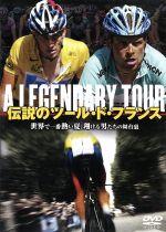 伝説のツール・ド・フランス(通常)(DVD)
