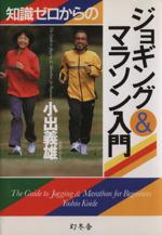 知識ゼロからのジョギング&マラソン入門(単行本)