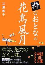 粋なおとなの花鳥風月(中経の文庫)(文庫)