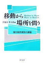 移動から場所を問う 現代移民研究の課題(単行本)