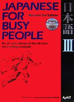 JAPANESE For BUSY PEOPLE Revised 3rd Edition 日本語 改訂第3版(コミュニケーションのための日本語)(Ⅲ)(CD1枚付)(単行本)