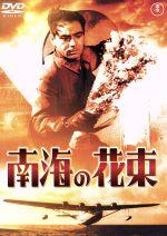 南海の花束(通常)(DVD)