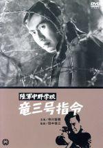 陸軍中野学校 竜三号指令(通常)(DVD)
