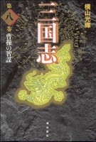 三国志(愛蔵版)(8)曹操の智謀