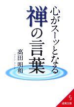 心がスーッとなる禅の言葉(成美文庫)(文庫)