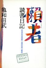 懶者読書日記(単行本)